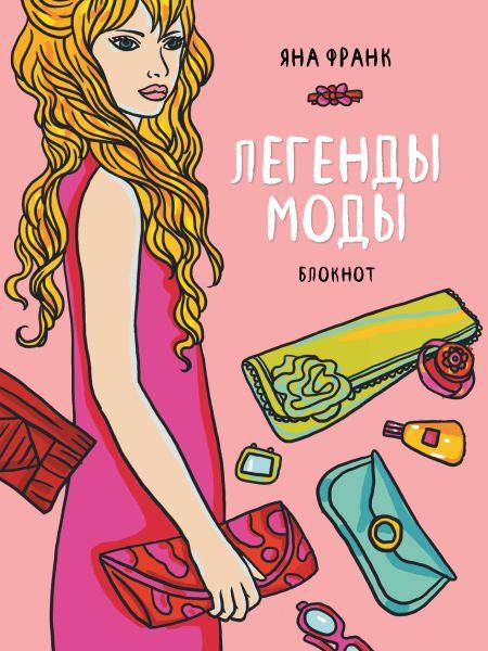 """Блокнот """"Легенды моды"""" (розовый)"""