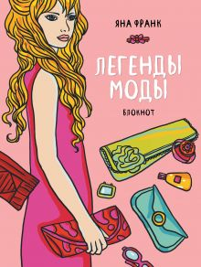 "Блокнот ""Легенды моды"" (розовый) (Блокноты от Яны Франк)"