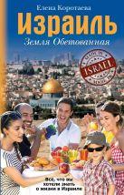 Коротаева Е. - Израиль. Земля обетованная' обложка книги
