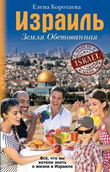 Коротаева Е. - Израиль. Земля обетованная обложка книги
