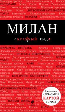 Милан: путеводитель, карта города, аудиогид обложка книги