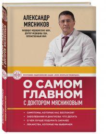 Мясников А.Л. - О самом главном с доктором Мясниковым обложка книги