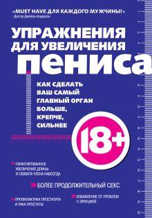 - Упражнения для увеличения пениса [1] обложка книги