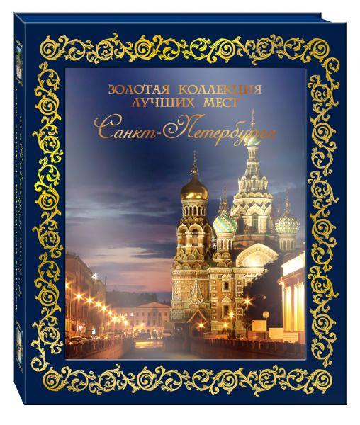 Золотая коллекция лучших мест Санкт-Петербурга. 2-е изд., испр. и доп.