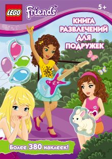 - Книга развлечений для подружек обложка книги