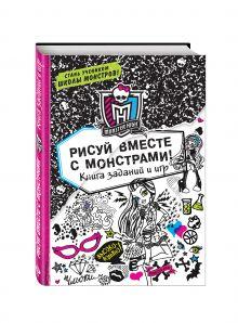 - Рисуй вместе с монстрами! Книга заданий и игр обложка книги