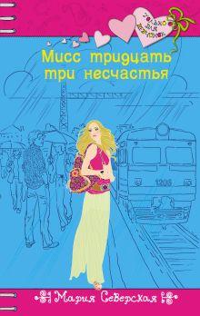Мисс тридцать три несчастья обложка книги