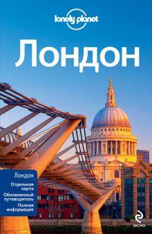 - Лондон: испр. и доп. обложка книги