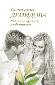 Обложка Рейтинг лучших любовников Светлана Демидова