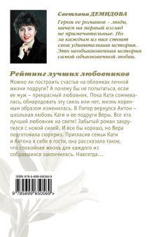 Обложка сзади Рейтинг лучших любовников Светлана Демидова