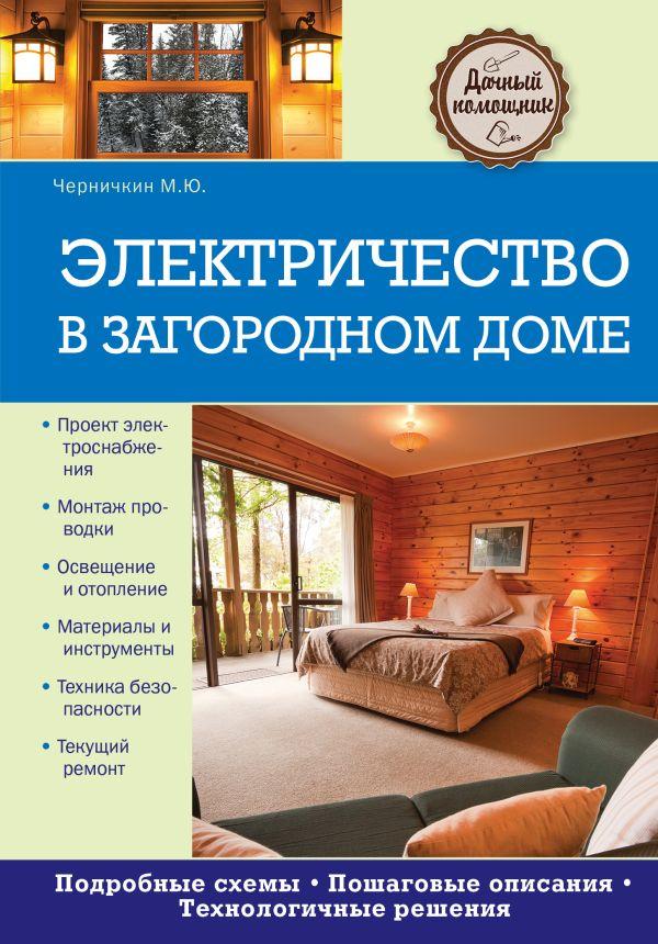 Электричество в загородном доме Черничкин М.Ю.