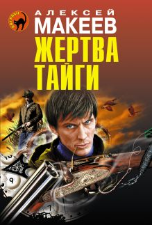 Макеев А.В. - Жертва тайги обложка книги
