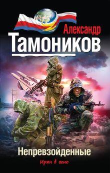 Тамоников А.А. - Непревзойденные обложка книги