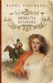 Арсеньева Е. - Невеста атамана обложка книги