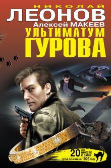 Леонов Н.И., Макеев А.В. - Ультиматум Гурова обложка книги