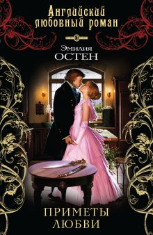 Приметы любви обложка книги