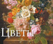 - Цветы в шедеврах мировой живописи обложка книги