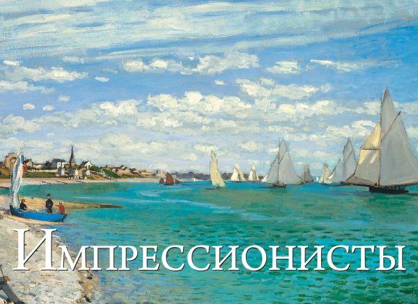 Импрессионисты. Шедевры мировой живописи