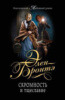 Бронтэ Э. - Скромность и тщеславие обложка книги