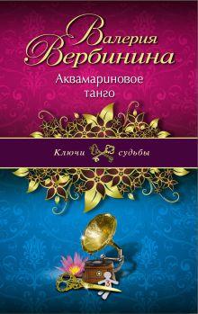 Аквамариновое танго обложка книги