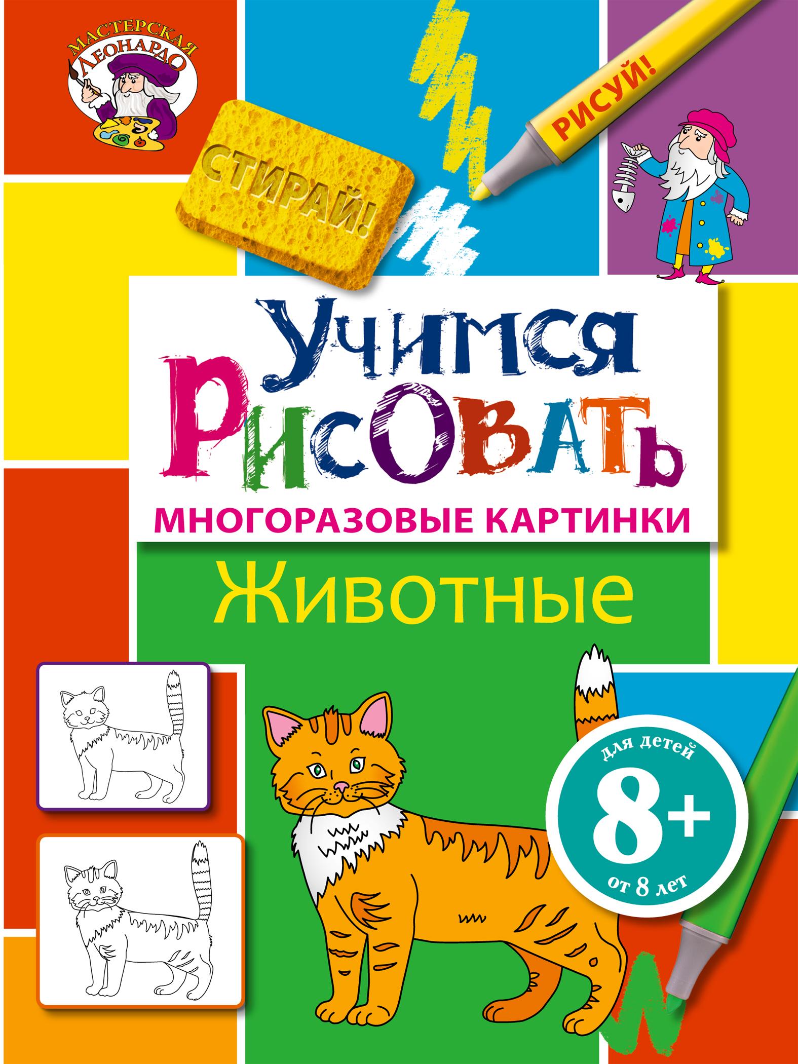 8+ Учимся рисовать. Животные