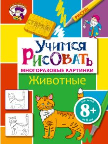 - 8+ Учимся рисовать. Животные обложка книги