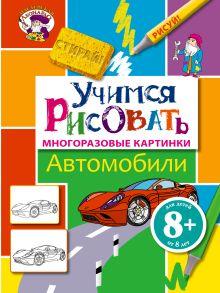 - 8+ Учимся рисовать. Автомобили обложка книги