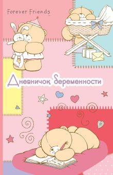 - Дневничок беременности (розовый) обложка книги