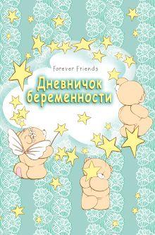 Воробьева Ю.В., Жежеря Т.А., Волченко Ю.С. - Дневничок беременности (бирюзовый) обложка книги