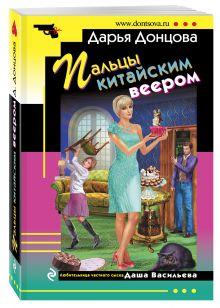 Донцова Д.А. - Пальцы китайским веером обложка книги