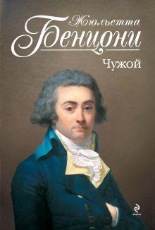 Бенцони Ж. - Чужой обложка книги