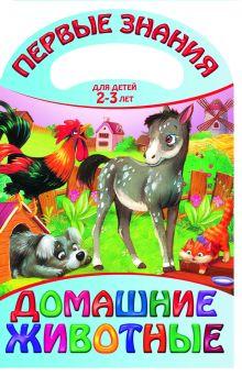 - Домашние животные обложка книги