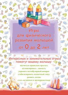 - Игры для физического развития малышей от 0 до 2 лет обложка книги