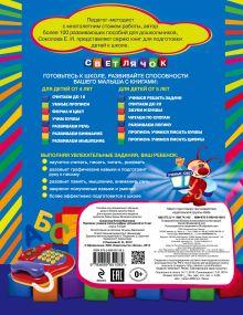 Обложка сзади Прописи: учимся писать цифры: для детей от 5-ти лет Соколова Е.И.