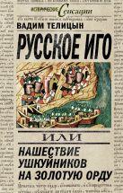 Телицын В.Л. - Русское иго, или Нашествие ушкуйников на Золотую орду' обложка книги