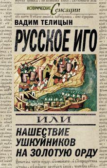 Телицын В.Л. - Русское иго, или Нашествие ушкуйников на Золотую орду обложка книги