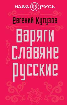 Варяги. Славяне. Русские