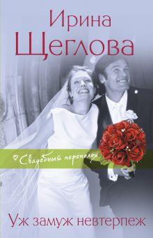 Уж замуж невтерпеж обложка книги