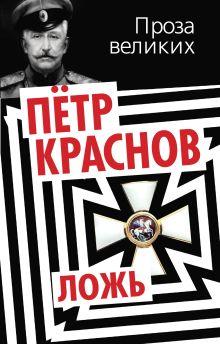 Краснов П.Н. Генерал-майор, атаман Войска Донского - Ложь обложка книги
