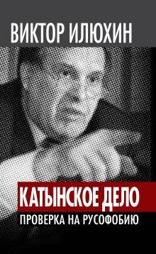 Илюхин В.И. - «Катынское дело». Проверка на русофобию обложка книги