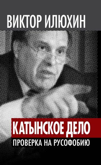 «Катынское дело». Проверка на русофобию Илюхин В.И.