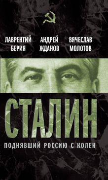 Берия Л.П., Жданов А.А., Молотов В.М. - Сталин. Поднявший Россию с колен обложка книги