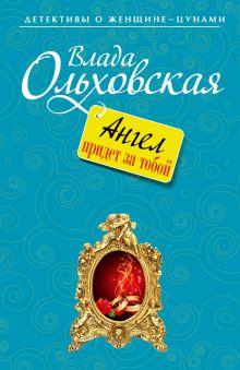 Ольховская В. - Ангел придет за тобой обложка книги