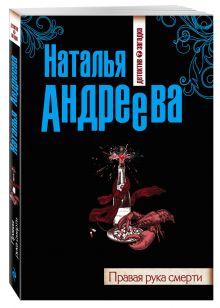 Андреева Н.В. - Правая рука смерти обложка книги