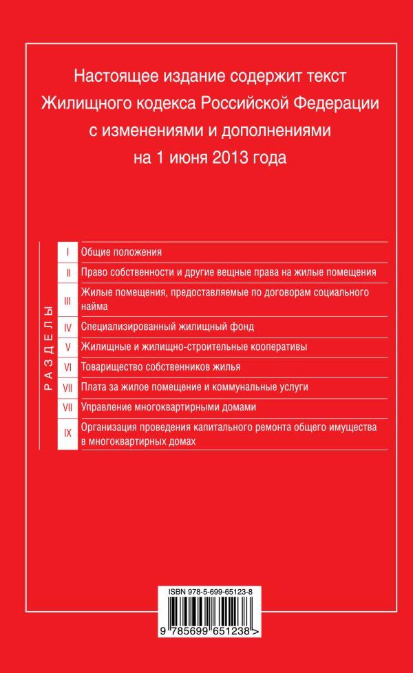 жилищный кодекс рф 2013