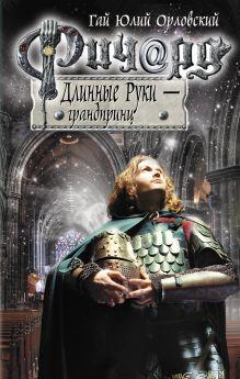 Орловский Г.Ю. - Ричард Длинные Руки - грандпринц обложка книги