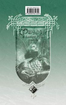 Обложка сзади Ричард Длинные Руки - грандпринц Гай Юлий Орловский
