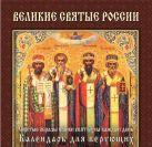 Великие святые России (календарь) Новый ISBN