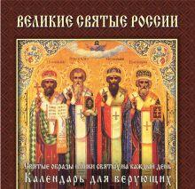 - Великие святые России (календарь) Новый ISBN обложка книги