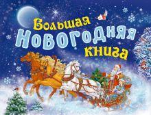 Большая новогодняя книга (с панорамкой)